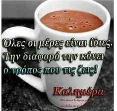 Greek Love Quotes, Wise Words, Good Morning, Quotations, Affirmation, Anastasia, Google, Photos, Bonjour