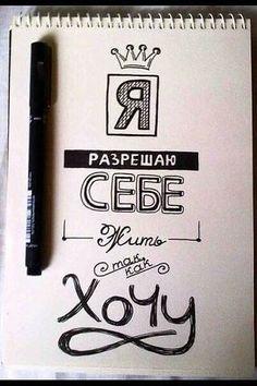 Я разрешаю себе жить так как хочу! Надпись на русском языке, каллиграфически мотивационные картинки