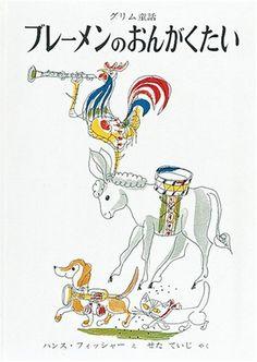 ブレーメンのおんがくたい (世界傑作絵本シリーズ―スイスの絵本), http://www.amazon.co.jp/dp/4834000311/ref=cm_sw_r_pi_awdl_Iptbvb07ZJ9CJ