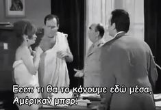 Αξέχαστες ατάκες ελληνικού κινηματογράφου   Asteiatoras Greek Memes, Just Kidding, Picture Video, Funny Quotes, Cinema, Actors, Humor, Movies, Kids