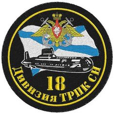 Patches Russian Military(Marines-VMF)