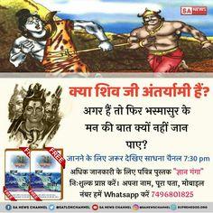 Is Shivji Antaryami? Shivratri Photo, Lakshmi Images, Life Of Walter Mitty, Children Sketch, Gita Quotes, Life Changing Books, Intresting Facts, Spirituality Books, The Secret Book