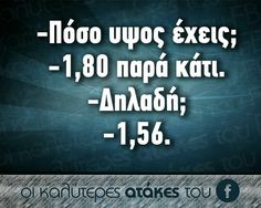 Funny Images, Funny Photos, Funny Greek, Funny Statuses, Funny Picture Quotes, Try Not To Laugh, Greek Quotes, Life Inspiration, True Words