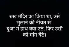 Hindi Quotes Images, Shyari Quotes, Hindi Quotes On Life, Good Life Quotes, Words Quotes, Sayings, First Love Quotes, Love Quotes Poetry, Deep Quotes About Love