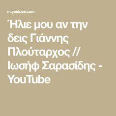 Ήλιε μου αν την δεις Γιάννης Πλούταρχος // Ιωσήφ Σαρασίδης - YouTube