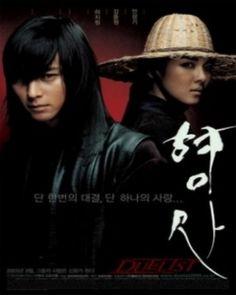 The Duelist (Movie)-Korean