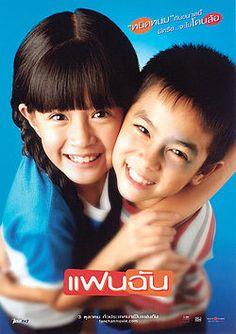 แฟนฉัน (2003)