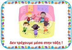 dreamskindergarten Το νηπιαγωγείο που ονειρεύομαι !: Οι κανόνες της τάξης μου Class Rules, Preschool Education, Speech Therapy, Early Childhood, Family Guy, Classroom, Blog, Fictional Characters, Random