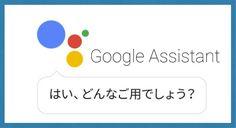 Google Assistantが日本語版で登場、Android端末で利用可能に! |  ロボスタ - ロボット情報WEBマガジン