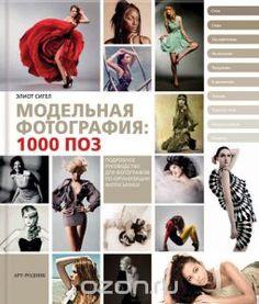 """Книга """"Модельная фотография. 1000 поз"""" Элиот Сигел - купить книгу ISBN 978-5-4449-0052-9 с доставкой по почте в интернет-магазине Ozon.ru"""