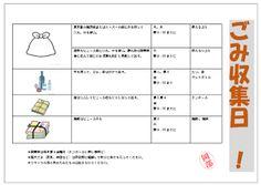 恵子の作品集: ▼作品投稿/ごみ収集日