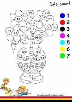 Math Practice Worksheets, Math Coloring Worksheets, Preschool Worksheets, Kindergarten Math Activities, Homeschool Math, Coloring For Kids, Coloring Pages, Maths Puzzles, Math For Kids