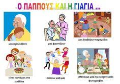 dreamskindergarten Το νηπιαγωγείο που ονειρεύομαι !: 1η Οκτωβρίου Διεθνής ημέρα για την τρίτη ηλικία Grandparents Day, Preschool Activities, Kai, Kindergarten, Family Guy, Education, Comics, Fictional Characters, Greek