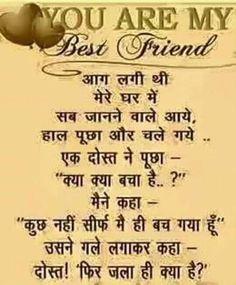 yaari dosti shayari urdu / yaari dosti shayari + yaari dosti quotes in hindi + yaari dosti quotes + yaari dosti + yaari dosti shayari hindi + yaari dosti shayari urdu + yaari dosti shayari gulzar + yaari dosti wallpaper Dosti Quotes In Hindi, Hindi Quotes On Life, Life Quotes, Hindi Qoutes, Poetry Quotes, Urdu Poetry, Good Thoughts Quotes, Mixed Feelings Quotes, Good Morning Friends Quotes