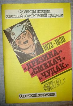 USSR Soviet Caricatures Graphics from 1923 - 1930th Magazines In Russian 1991