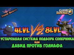 Как победить 8й уровень на 3 Арене Clash Royale