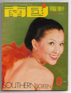 1974 Southern Screen #198 - Supermen Against The Orient Movie Magazine Hong Kong