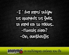 Funny Vid, Stupid Funny Memes, Funny Texts, Very Funny Images, Funny Photos, Funny Greek Quotes, Laugh Till You Cry, Funny Phrases, Clever Quotes