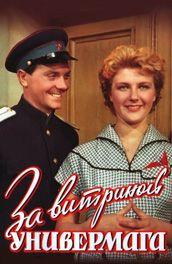 За витриной универмага (1955 г.)