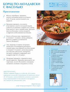 Кухни народов мира том 21 молдавская кухня 2011 #ClippedOnIssuu