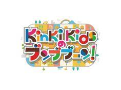 Kinkikidsのブンブブーン! Logo Tv, Typo Logo, Tv Show Logos, Typographie Logo, Japan Logo, Cartoon Logo, Picture Logo, Graphic Design Typography, Chinese Typography