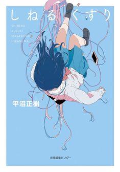 Japanese Graphic Design, Japanese Art, Anime Art Girl, Manga Art, Pretty Art, Cute Art, Aesthetic Art, Aesthetic Anime, Image Japon