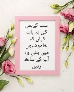 Urdu Poetry 2 Lines, Urdu Quotes, Pretty