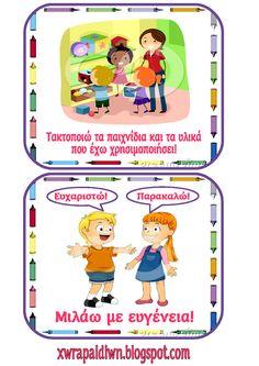 Πρώτο μας μέλημα στην αρχή της σχολικής χρονιάς είναι να ορίσουμε τους κανόνες αποδεκτής-θετικής συμπεριφοράς των μαθητών μας στην τάξ... Beginning Of School, Back To School, Class Rules, Behaviour Management, Always Learning, Social Skills, Kindergarten, Classroom, Joy