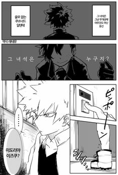 Parte II from the story BNHA Yaoi by SoyBienPuto (Friends) with reads. Buko No Hero Academia, My Hero Academia Manga, Sakura Haruno, Boku No Hero Academy, Noragami, Tokyo Ghoul, Manga Art, All Art, Funny Memes
