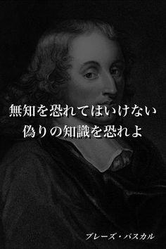 無知ほど怖い物はない Short Quotes, Wise Quotes, Famous Quotes, Great Quotes, Motivational Quotes, Inspirational Quotes, Cool Words, Wise Words, Dream Word