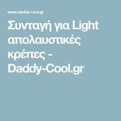 Συνταγή για Light απολαυστικές κρέπες - Daddy-Cool.gr Photo Credit, Daddy, Fathers