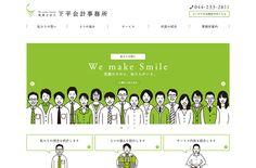 下平会計事務所 | Web Design Clip 【Webデザインクリップ】