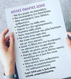 Big Words, Great Words, Well Said Quotes, Love My Family, Greek Quotes, Word Porn, Healthy Tips, Self Improvement, Picture Quotes
