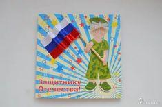 Для поздравления, с дне защитника отечества открытки своими руками