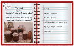 Greek Recipes, Greek Meals, Sweet Home, Eat, Blog, Drinks, Drinking, Beverages, House Beautiful