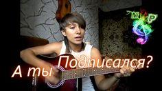 Нереально красивая песня под гитару,красивый голос!! Люмен Детки