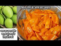 बाजार जैसा तीखा हींग का आम का अचार बनाने का सही तरीका कभी खराब नही होगा। Mango Pickle   Aam ka Achar - YouTube