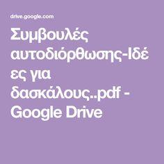 Συμβουλές αυτοδιόρθωσης-Ιδέες για δασκάλους..pdf - Google Drive
