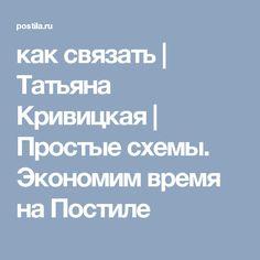 как связать   Татьяна Кривицкая   Простые схемы. Экономим время на Постиле