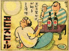 ヱビス1 多分戦前の広告。 Vintage Labels, Vintage Ads, Vintage Posters, Japanese Beer, Vintage Japanese, Old Advertisements, Advertising, Commercial Art, Retro Illustration
