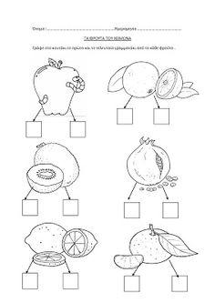 dreamskindergarten Το νηπιαγωγείο που ονειρεύομαι !: Φύλλα εργασίας για τα φρούτα του χειμώνα Diagram, Words, Blog, Crafts, Manualidades, Blogging, Handmade Crafts, Craft, Arts And Crafts