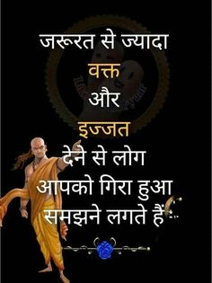 Chankya Quotes Hindi, Best Lyrics Quotes, Wisdom Quotes, Words Quotes, Very Inspirational Quotes, Motivational Picture Quotes, Good Thoughts Quotes, Good Life Quotes, Buddha Quotes Life