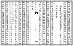 【端溪硯譜】宋 佚名 06