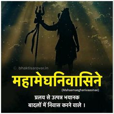 Lord Shiva Name Meaning Hindi - 🙏🏻🌸😊 Nothing is hidden from Shiva! a person, male or female, who nurtures the desire for another person's spouse, is a grave sinner. Kam se Kam apne bhai so ka aur vaani haathiyo ka vaani to na de dharti par. Lord Shiva Names, Photos Of Lord Shiva, Rudra Shiva, Mahakal Shiva, Krishna, Shiva Art, Meditation In Hindi, Lord Shiva Sketch, God Of Knowledge