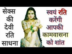 Good Night Hindi Quotes, Easy Abs, Easy Love Spells, Easy Ab Workout, Positive Energy Quotes, Women Looking For Men, Clear Skin Face, Love Guru, Hindu Mantras