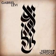 Gabriel already sports a tattoo by Daniel and asked Neomi to design another one for him. His name. #hebrew #hebrewtattoo #hebrew_tattoos #hebrewcalligraphy #bible #tattoo #calligraphytattoo #jewishtattoo #bibletattoo #gabriel #gabrieltattoo #nametattoo