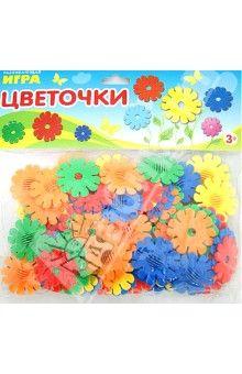 """Развивающая игра """"Цветочки"""" (6008)"""