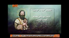 القديس فيلبس الرسول