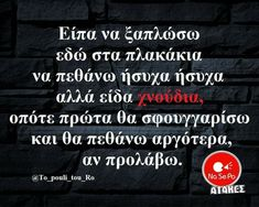 Funny Texts, Funny Jokes, Funny Greek, Laughing Quotes, Greek Quotes, Sarcasm, Favorite Quotes, Mood, Sayings