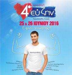 Φεστιβάλ «Ευ Ζην» στην Τεχνόπολη. Αθλήματα, ομιλίες, εναλλακτικές θεραπείες, συναυλίες, εξετάσεις και παιδικές δραστηριότητες περιλαμβάνει το πρόγραμμα του 4ου Φεστιβάλ «Ευ Ζην» διοργανώνεται το Σάββατο 25 και την Κυριακή 26 Ιουνίου στην Τεχνόπολη του Δήμου Αθηναίων στο Γκάζι.  #Τεχνόπολη #Γκάζι #Αθήνα #Look4studies